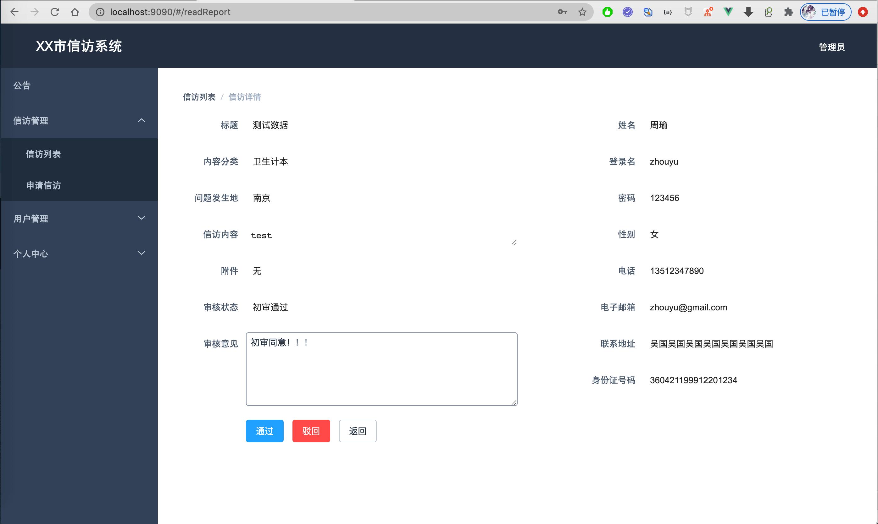 11-领导进行终审.png