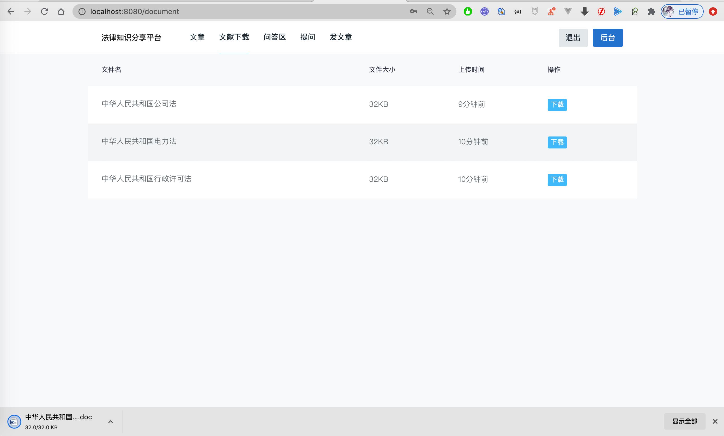 3-文献下载(支持下载).png