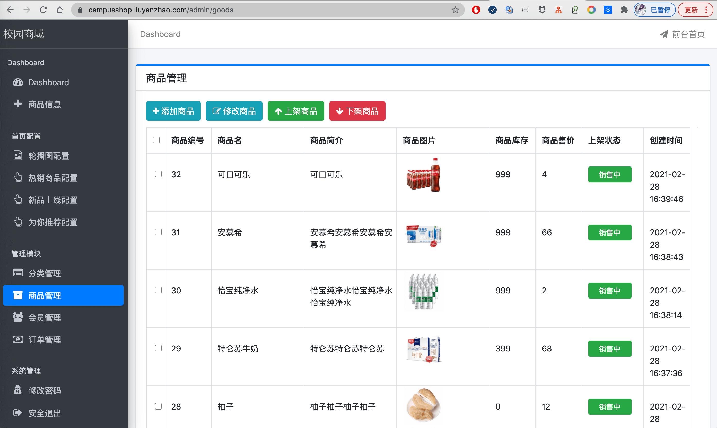 15-商品管理.png
