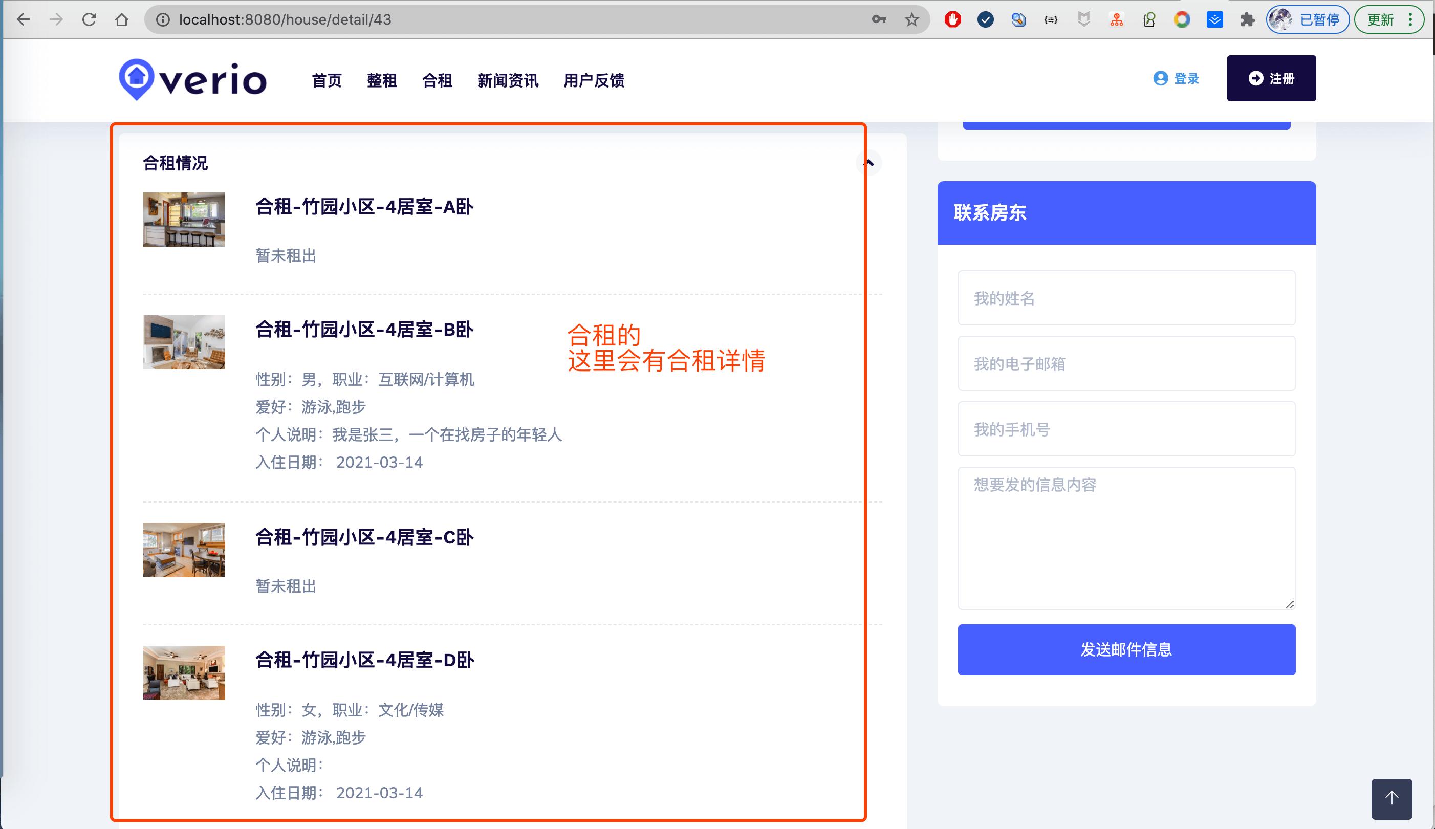 11-合租详情.png