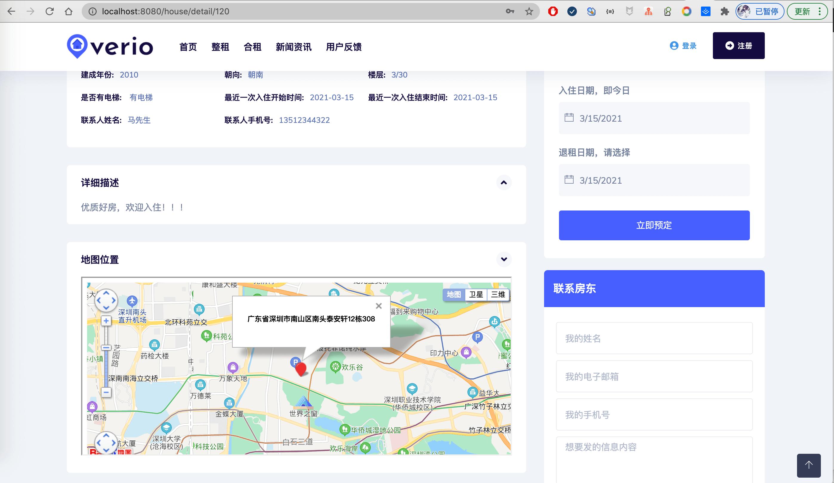 9-房子详情2.png