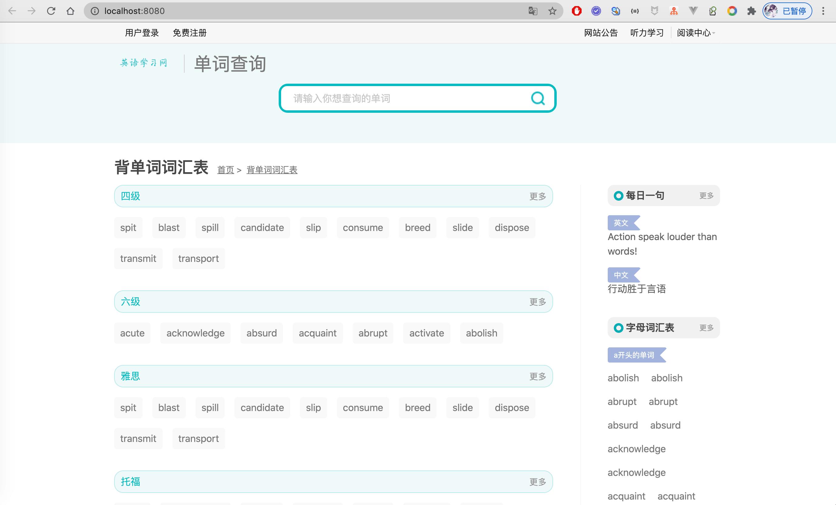 springboot + mybatis 学英语网、背单词网站