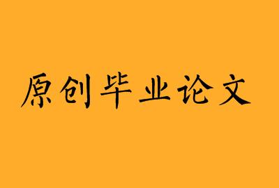 初云博客 ChuyunBlog 原创毕业论文