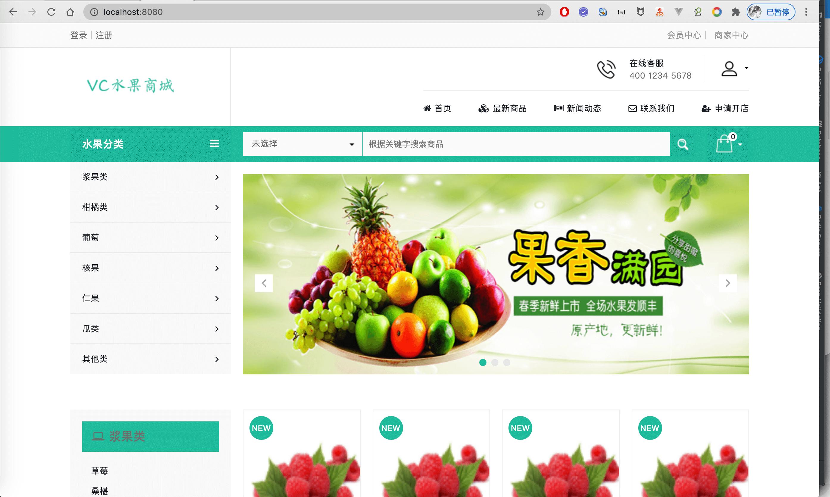 2021原创 SpringBoot 的C2C水果商城系统